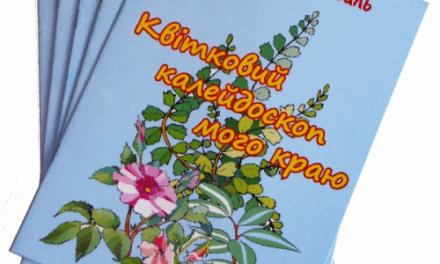 «Квітковий калейдоскоп мого краю» – моя перша книга