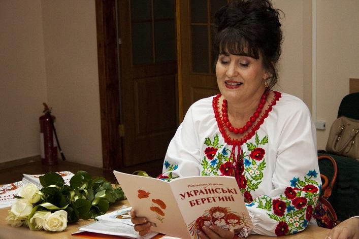 """Людмила Коваль презентувала збірку віршів """"Українські берегині"""""""