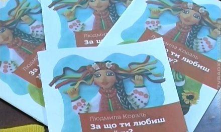 """Презентація книги """"За що ти любиш Україну"""" Людмила – відео"""
