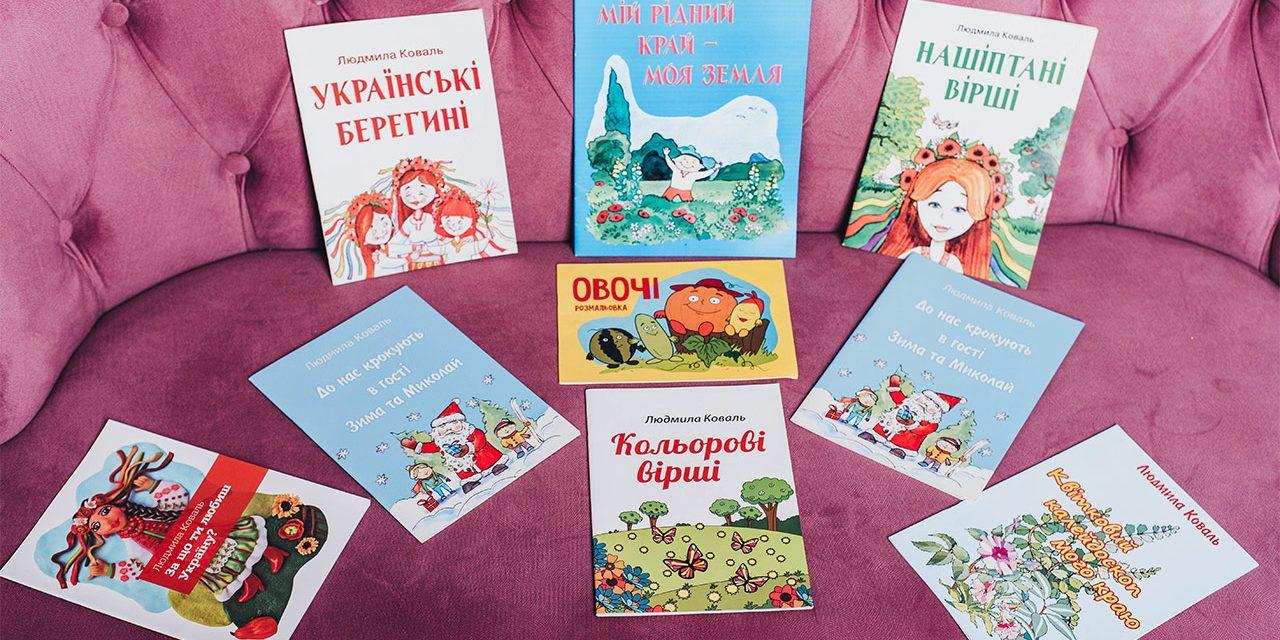 Людмила Коваль – книги з 2010 до 2018 років.
