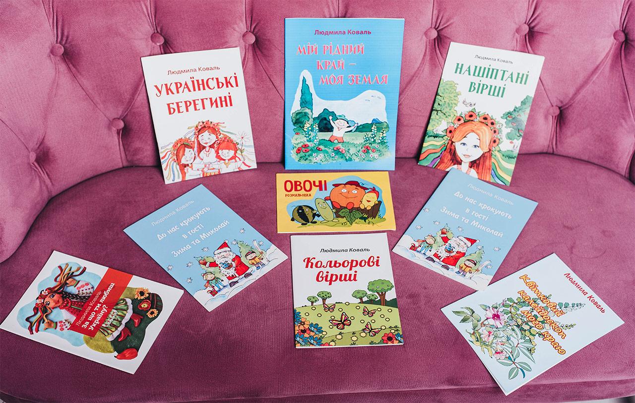 Людмила Коваль книги