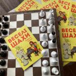 """""""Веселі шахи""""  – збірочка віршів про шахи Людмила Коваль"""